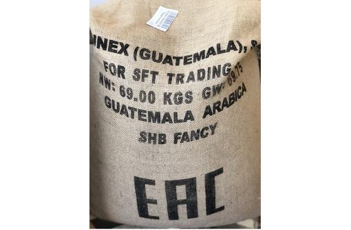 Свежеобжаренный кофе от обжарщика без посредников. Арабика Гватемала Фэнси 1,0 кг, фото — «Реклама Севастополя»