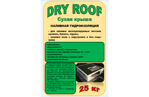Наливная гидроизоляция DRY ROOF (СУХАЯ КРЫША), фото — «Реклама Севастополя»