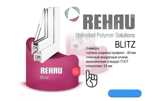 Окна металлопластиковые Rehau blitz, фото — «Реклама Севастополя»