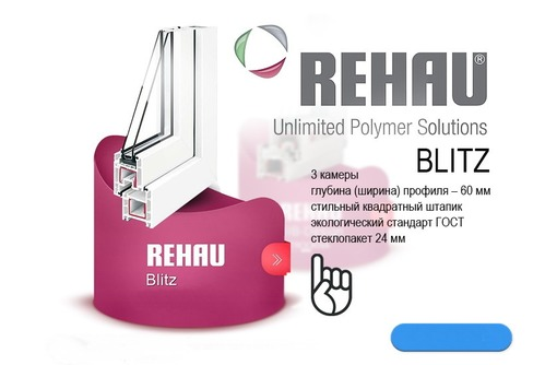 Окна металлопластиковые Rehau blitz 0,9х1,5, фото — «Реклама Севастополя»