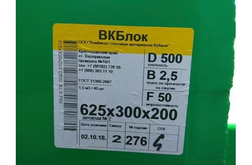 Газобетон ВкБлок Прямые поставки с Завода.от (4000куб), фото — «Реклама Севастополя»