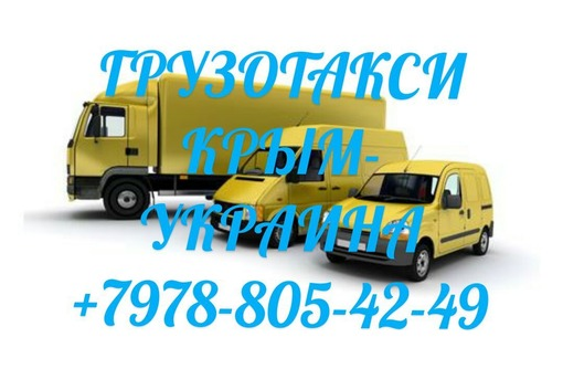 Грузоперевозки по Симферополю и Крыму, фото — «Реклама Симферополя»