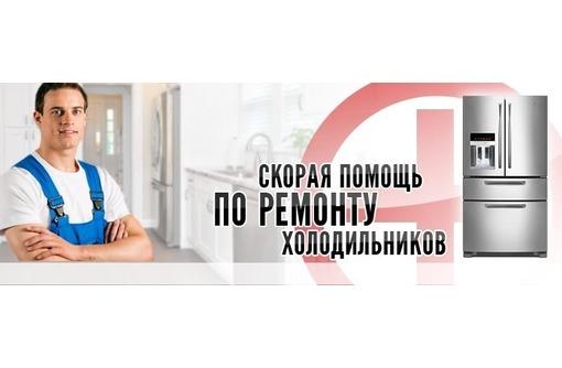 Ремонт холодильников всех видов на дому у заказчика и в мастерской, фото — «Реклама Ялты»