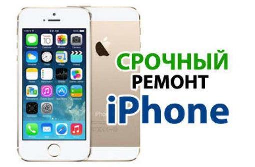 Сервисный центр Apple. Ремонт Apple iPhone, iPad любой сложности в Севастополе., фото — «Реклама Севастополя»