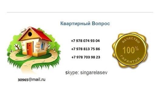 Длительно 1 ком.квартира. ул.Вакуленчука.  Этаж 4/5  Цена 9.500 руб., фото — «Реклама Севастополя»