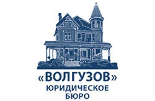 Юридическое Бюро Волгузов - оформим документы на недвижимость, самострои и коммерческую, фото — «Реклама Алупки»