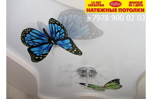 Установка натяжных потолков. АКЦИЯ!!!!, фото — «Реклама Симферополя»