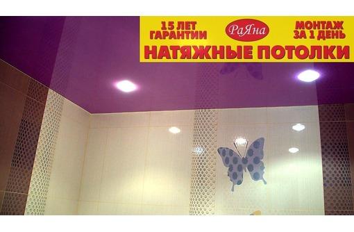 Установка  потолков: натяжных, перфорированных, парящих., фото — «Реклама Симферополя»