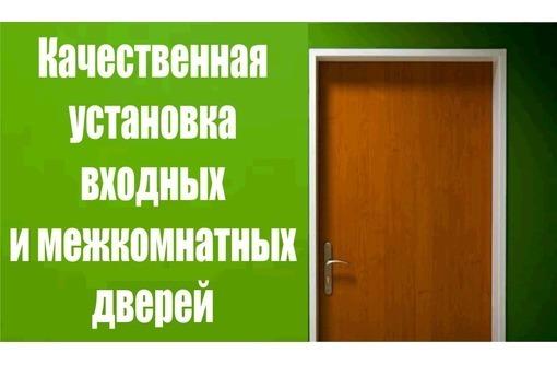Установка входных и межкомнатных дверей, фото — «Реклама Бахчисарая»