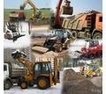 Вывоз грунта (земли),разработка котлована - Строительные работы в Алуште