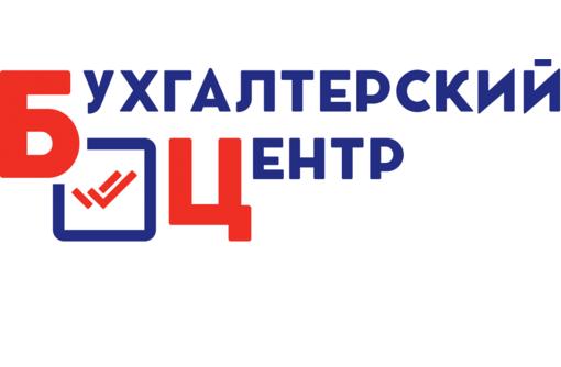 Бухгалтерское обслуживание 1-й месяц БЕСПЛАТНО, фото — «Реклама Севастополя»