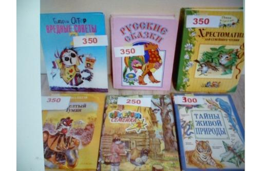 Продаются детские книги: энциклопедии, научные, для чтения в отличном состоянии, фото — «Реклама Севастополя»