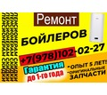 Ремонт БОЙЛЕРОВ ,чистка! ОПЕРАТИВНО! КАЧЕСТВЕННО! С ГАРАНТИЕЙ! +7978-102-02-27 - Ремонт в Севастополе