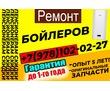 Ремонт БОЙЛЕРОВ, ВЫЕЗД ЗА 45 мин! СРОЧНО! РЕМОНТ ДОМА! ПЕНСИОНЕРАМ ДЕШЕВЛЕ! +7978-102-02-27, фото — «Реклама Севастополя»