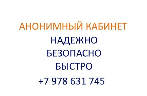 Анонимный кабинет (дерматовенеролог), фото — «Реклама Севастополя»