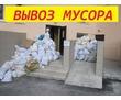 Вывоз мусора, хлама, грунта. Демонтаж. Быстро и качественно., фото — «Реклама Севастополя»