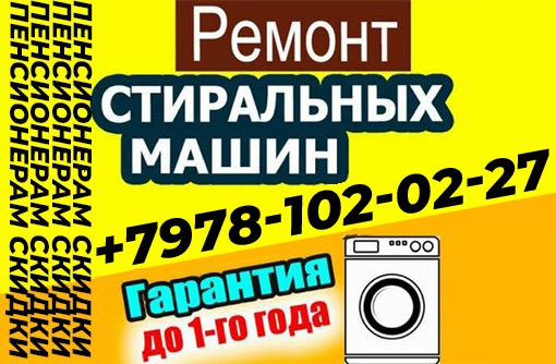 РЕМОНТ Стиральных машин НА Дому! ЧЕСТНЫЙ МАСТЕР! НЕ ДОРОГО!, фото — «Реклама Севастополя»