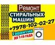 РЕМОНТ Стиральных машин НА Дому! ЧЕСТНЫЙ МАСТЕР! НЕ ДОРОГО! +7978-102-02-27, фото — «Реклама Севастополя»