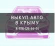 Дорогой Автовыкуп в Крыму и Севастополе!, фото — «Реклама Севастополя»
