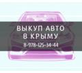 Дорогой Автовыкуп в Крыму и Севастополе! - Автовыкуп в Севастополе