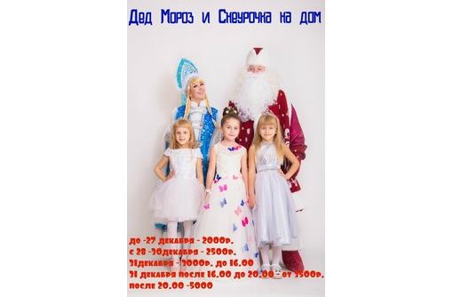 Дед Мороз на дом Севастополь, фото — «Реклама Севастополя»