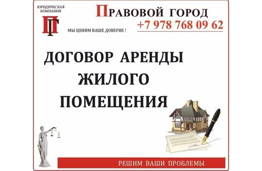 Договор аренды жилого помещения, фото — «Реклама Севастополя»
