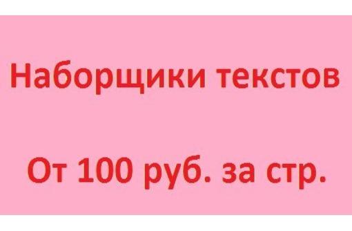 Оператор ПК работа в сети  интернет, фото — «Реклама Севастополя»