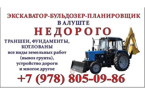 Услуги Экскаватора-Планировщика-Бульдозера, фото — «Реклама Алушты»