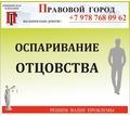 Оспаривание отцовства - Юридические услуги в Севастополе
