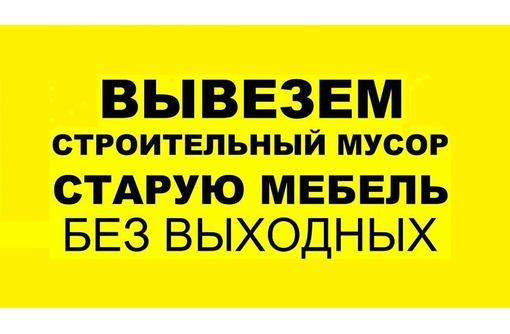 ВЫВОЗ МУСОРА, любого хлама от 1000 р., фото — «Реклама Севастополя»
