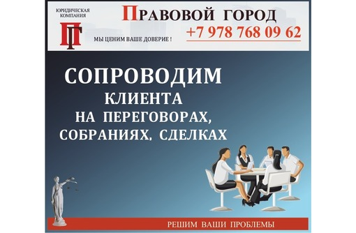Сопроводим клиента на сделках, переговорах, собраниях…, фото — «Реклама Севастополя»