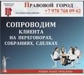 Сопроводим клиента на сделках, переговорах, собраниях… - Юридические услуги в Севастополе