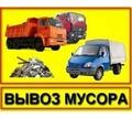 ВЫВОЗ строительного мусора , ГРУНТА, ХЛАМА... - Грузовые перевозки в Симферополе
