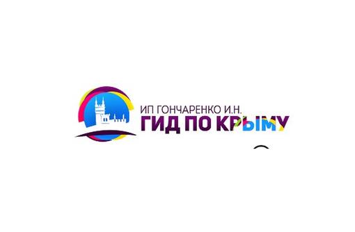 Частный гид в Крыму индивидуальные экскурсии по Крыму, фото — «Реклама Ялты»