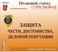 Защита чести, достоинства и деловой репутации - Юридические услуги в Севастополе