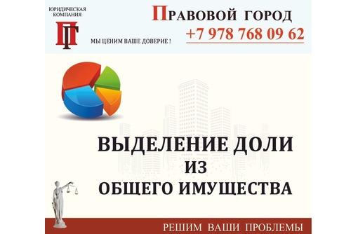 Выделение доли из общего имущества, фото — «Реклама Севастополя»
