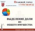 Выделение доли из общего имущества - Юридические услуги в Севастополе