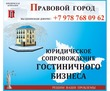 ГОСТИНИЧНО-РЕСТОРАННЫЙ БИЗНЕС, фото — «Реклама Севастополя»