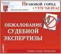 Обжалование судебной экспертизы - Юридические услуги в Севастополе