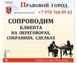 Сопроводим клиента на  переговорах, собрания, сделках, фото — «Реклама Севастополя»