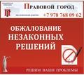 Обжалование незаконных решений - Юридические услуги в Севастополе