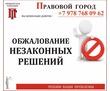 Обжалование незаконных решений, фото — «Реклама Севастополя»