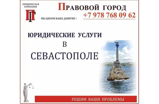Юридические услуги Севастополь, фото — «Реклама Севастополя»