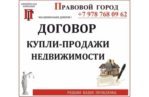 Договор купли-продажи недвижимости, фото — «Реклама Севастополя»