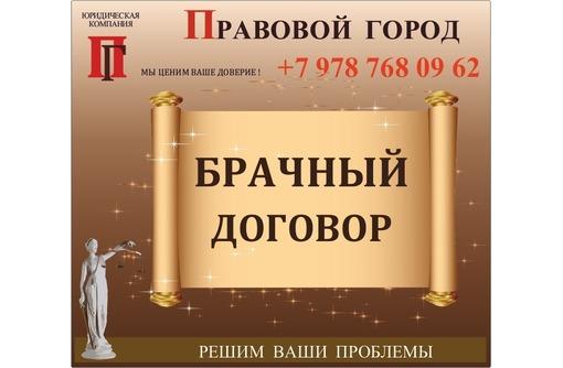 Брачный договор, контракт, фото — «Реклама Севастополя»