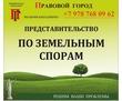 Представительство по земельным спорам, фото — «Реклама Севастополя»