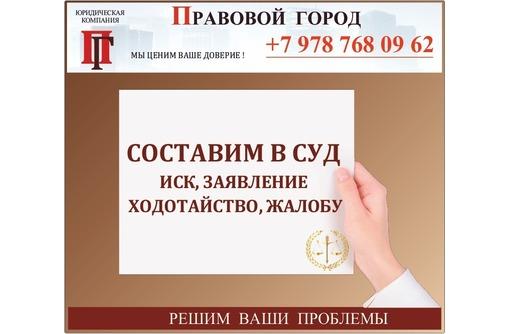 Составим иск, заявление, ходатайство, жалобу в суд, фото — «Реклама Севастополя»
