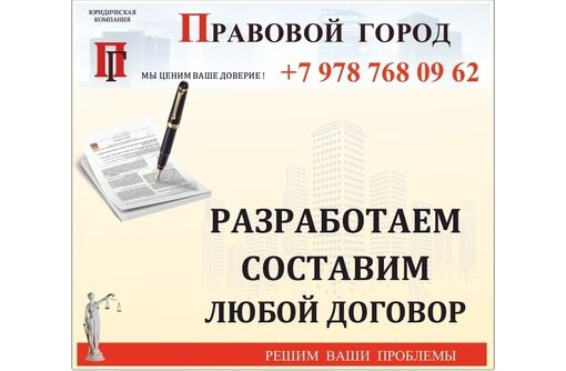 Разработаем, составим любой договор, фото — «Реклама Севастополя»