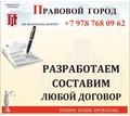 Разработаем, составим любой договор - Юридические услуги в Севастополе