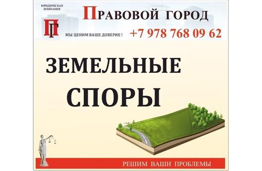 Земельные споры (с земельными участками, паями), фото — «Реклама Севастополя»